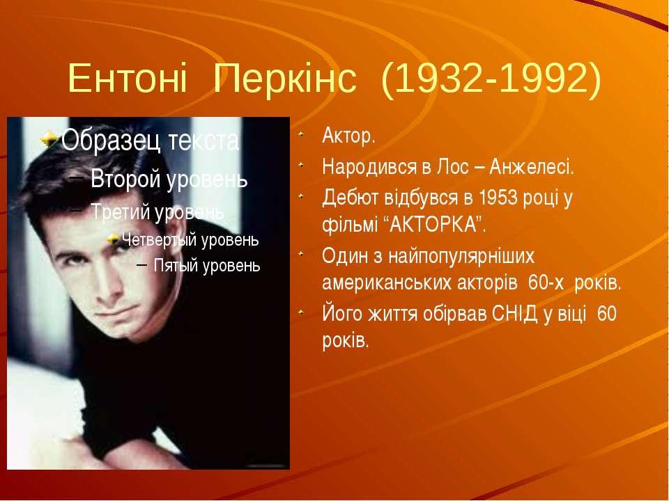 Ентоні Перкінс (1932-1992) Актор. Народився в Лос – Анжелесі. Дебют відбувся ...