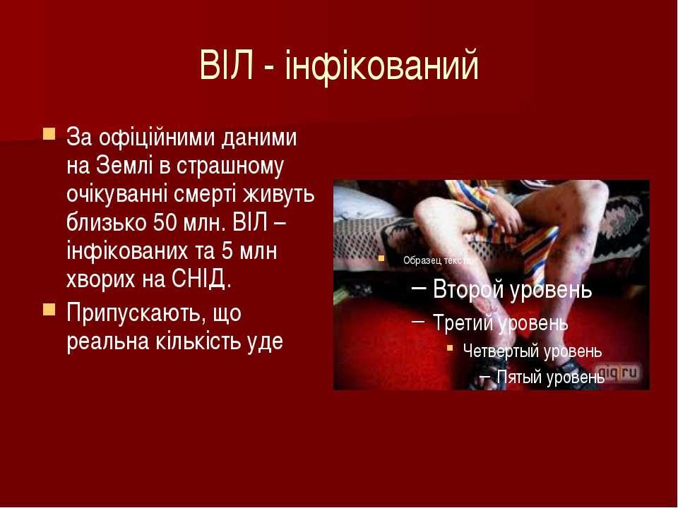 ВІЛ - інфікований За офіційними даними на Землі в страшному очікуванні смерті...