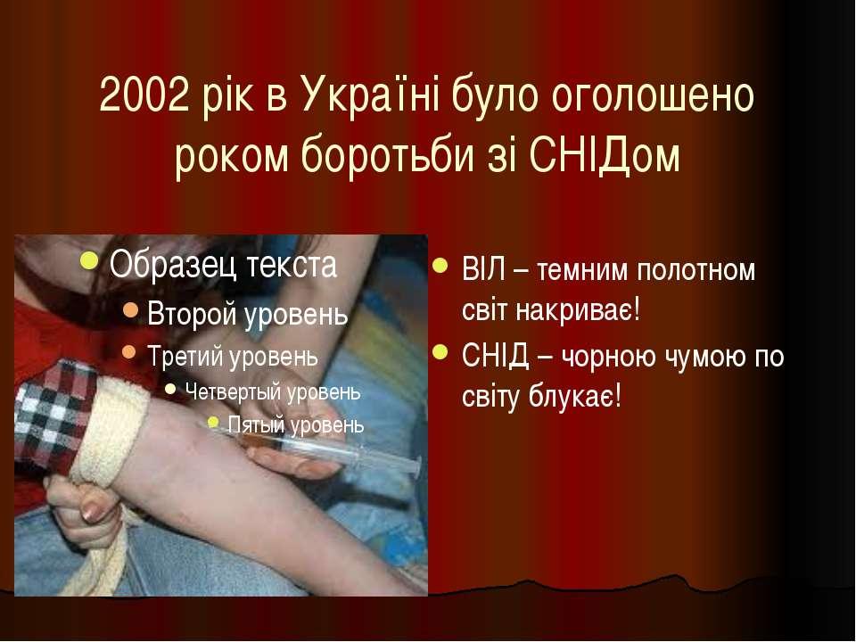 2002 рік в Україні було оголошено роком боротьби зі СНІДом ВІЛ – темним полот...