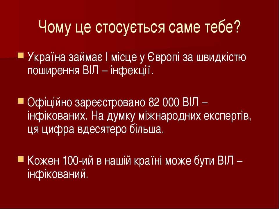 Чому це стосується саме тебе? Україна займає І місце у Європі за швидкістю по...