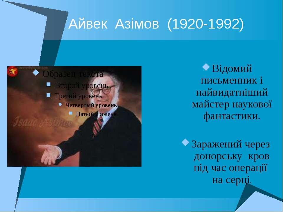 Айвек Азімов (1920-1992) Відомий письменник і найвидатніший майстер наукової ...