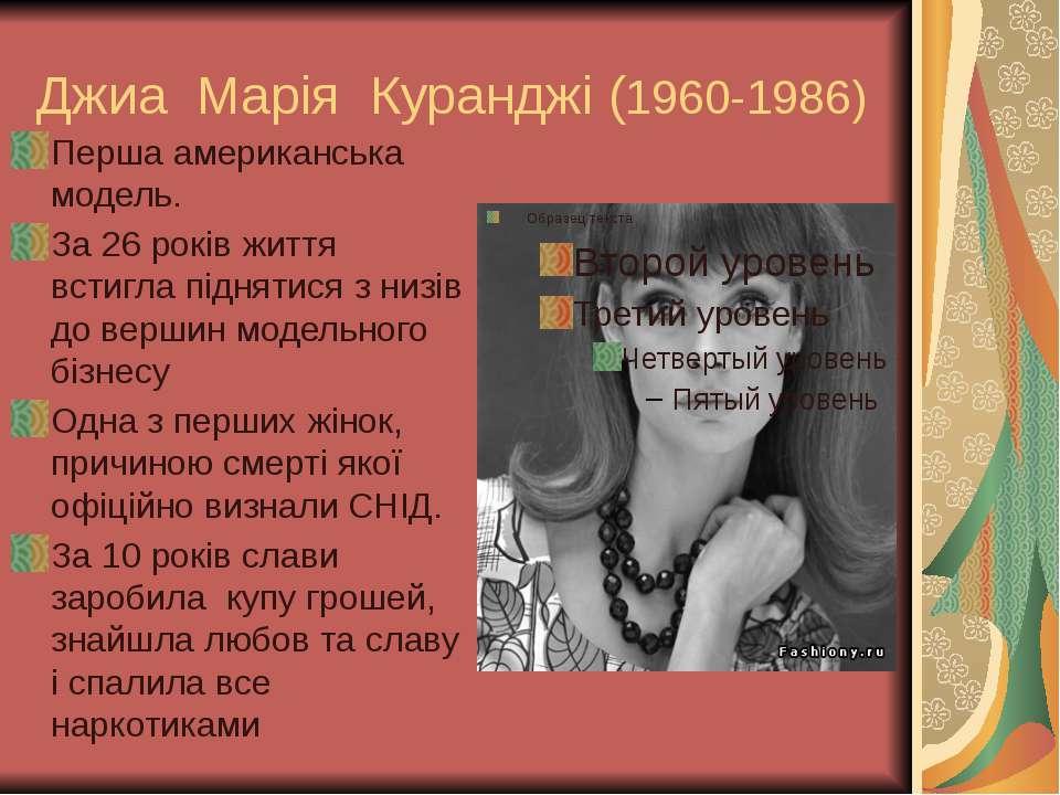 Джиа Марія Куранджі (1960-1986) Перша американська модель. За 26 років життя ...