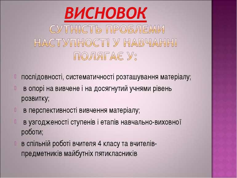 послідовності, систематичності розташування матеріалу; в опорі на вивчене і н...