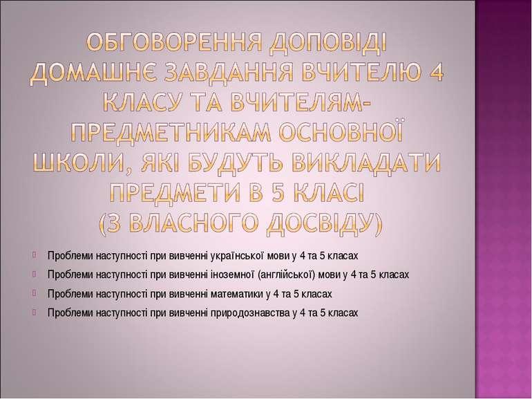 Проблеми наступності при вивченні української мови у 4 та 5 класах Проблеми н...