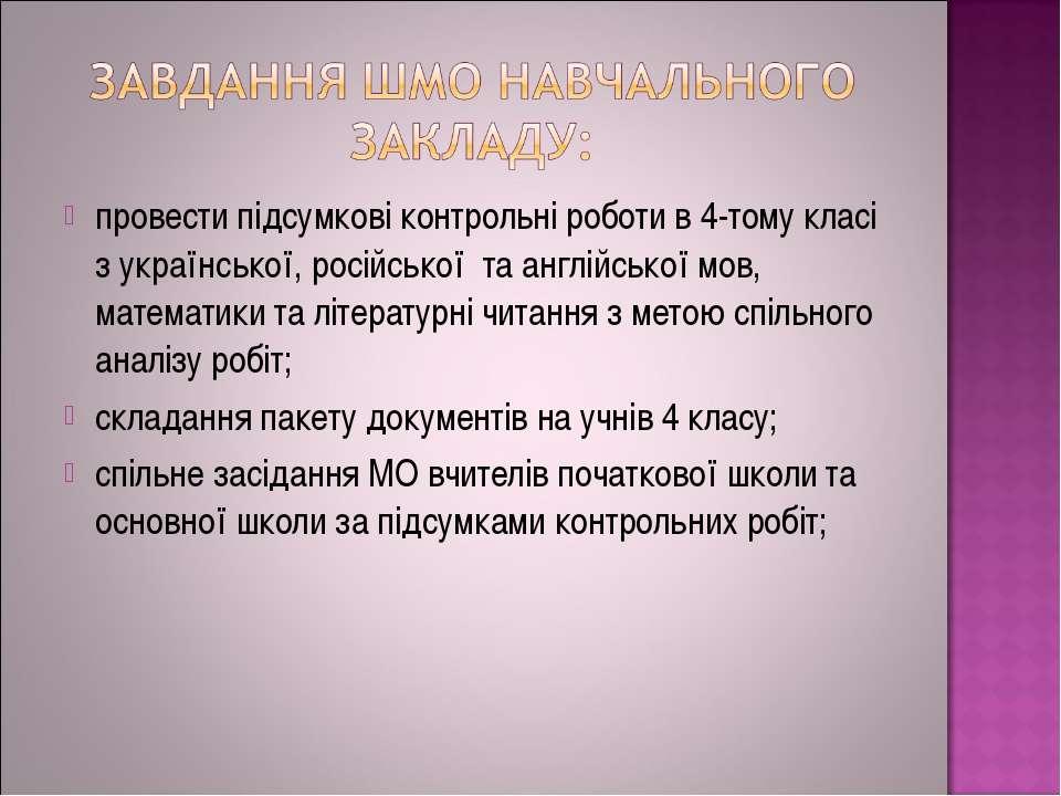 провести підсумкові контрольні роботи в 4-тому класі з української, російсько...