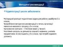 Методичні рекомендації Адміністрації школи забезпечити: попередній розподіл п...