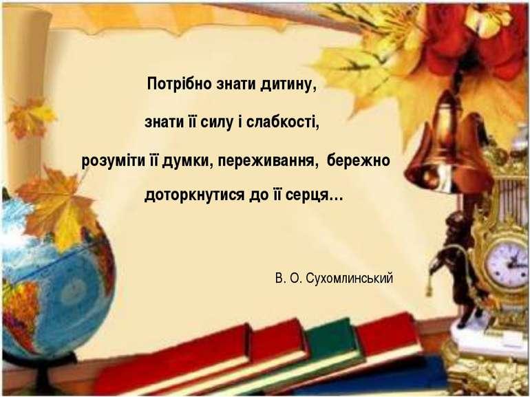 Потрібно знати дитину, знати її силу і слабкості, розуміти її думки, пережива...