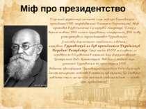 Міф про президентство У сучасній українській спільноті існує міф про Грушевсь...