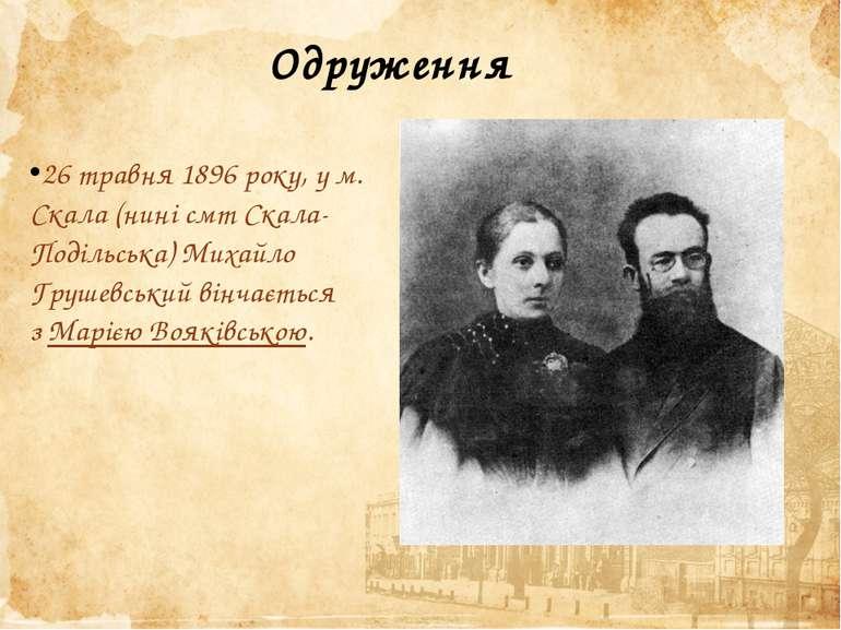 26 травня 1896 року, у м. Скала (нині смт Скала-Подільська) Михайло Грушевськ...