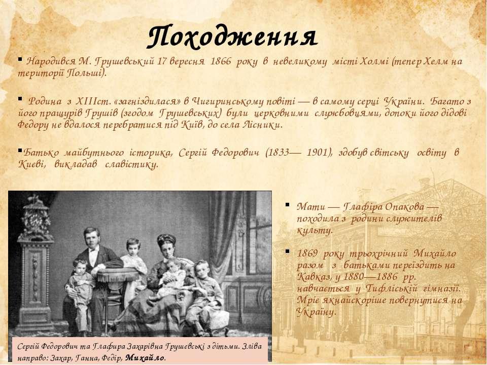 Походження Народився М. Грушевський 17 вересня 1866 року в невеликому місті Х...