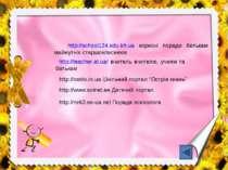 http://school124.edu.kh.ua корисні поради батькам маймутніх старшокласників h...