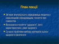 План лекції Зв'язок внутрішнього середовища людина з навколишнім середовищем;...