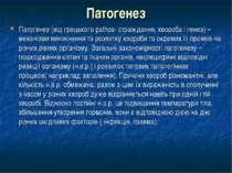 Патогенез Патогенез (від грецького pathos- страждання, хвороба і генез) – мех...