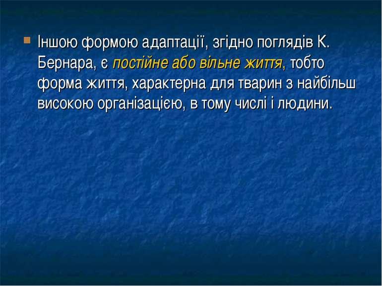 Іншою формою адаптації, згідно поглядів К. Бернара, є постійне або вільне жит...
