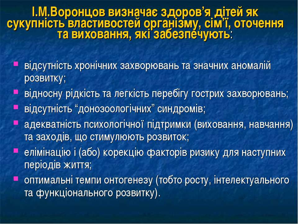 І.М.Воронцов визначає здоров'я дітей як сукупність властивостей організму, сі...