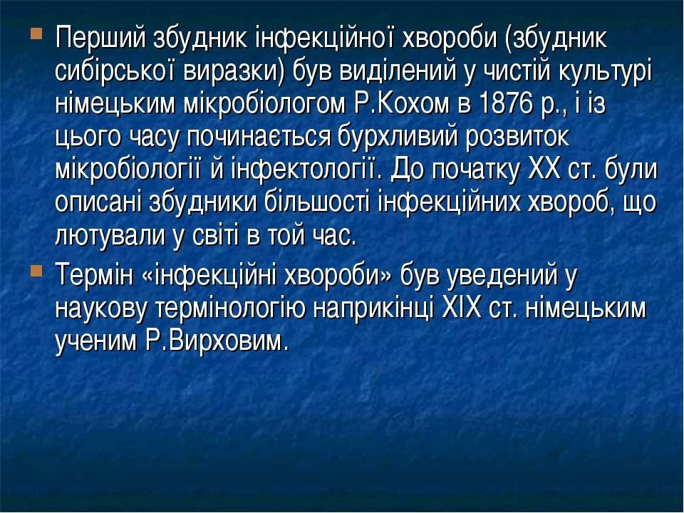 Перший збудник інфекційної хвороби (збудник сибірської виразки) був виділений...