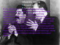 В кін. 20-30-х рр..Сталін знищив реальних і передбачуваних суперників, ініціа...