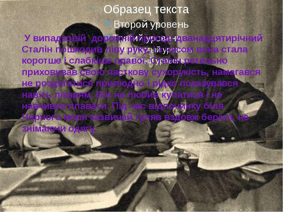 У випадковій дорожній пригоді дванадцятирічний Сталін пошкодив ліву руку, і ...