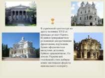 В українській архітектурі на другу половину XVII ст. припадає розквіт бароко....