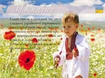 Таким чином, у складний час злету і падіння української державності, впертої ...