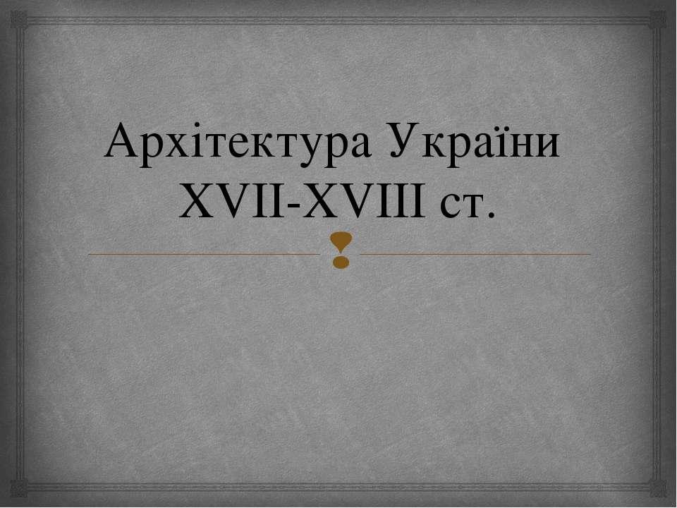 Архітектура України XVII-XVIII ст.