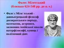 Фалес Мілетський (близько 624-548 рр. до н. е.) Фале с Міле тський - давньогр...