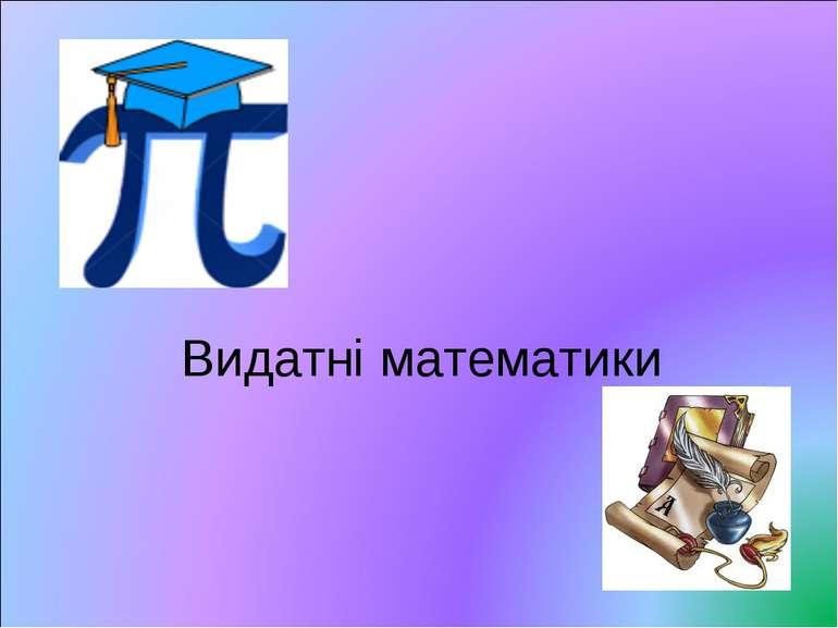 Видатні математики