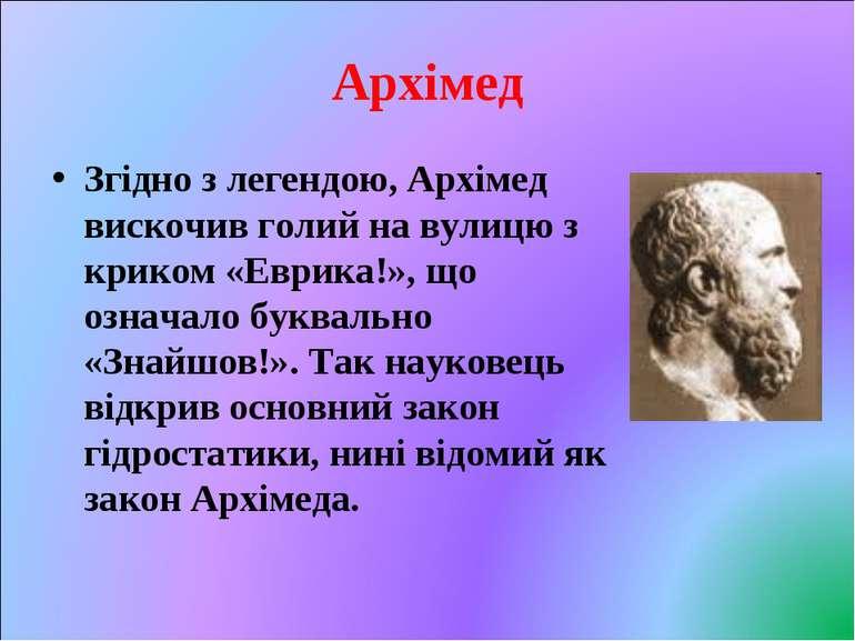 Архімед Згідно з легендою, Архімед вискочив голий на вулицю з криком «Еврика!...