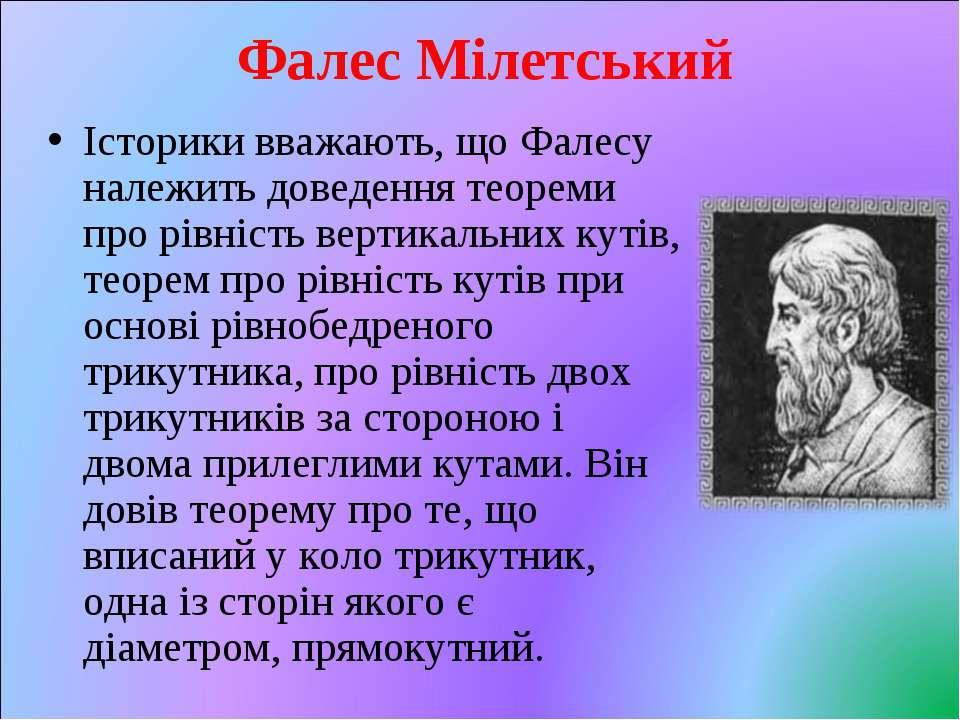 Фалес Мілетський Історики вважають, що Фалесу належить доведення теореми про ...
