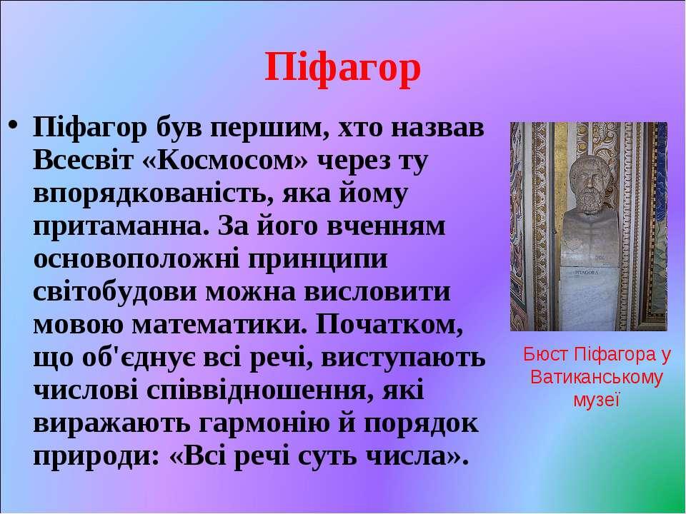 Піфагор Піфагор був першим, хто назвав Всесвіт «Космосом» через ту впорядкова...