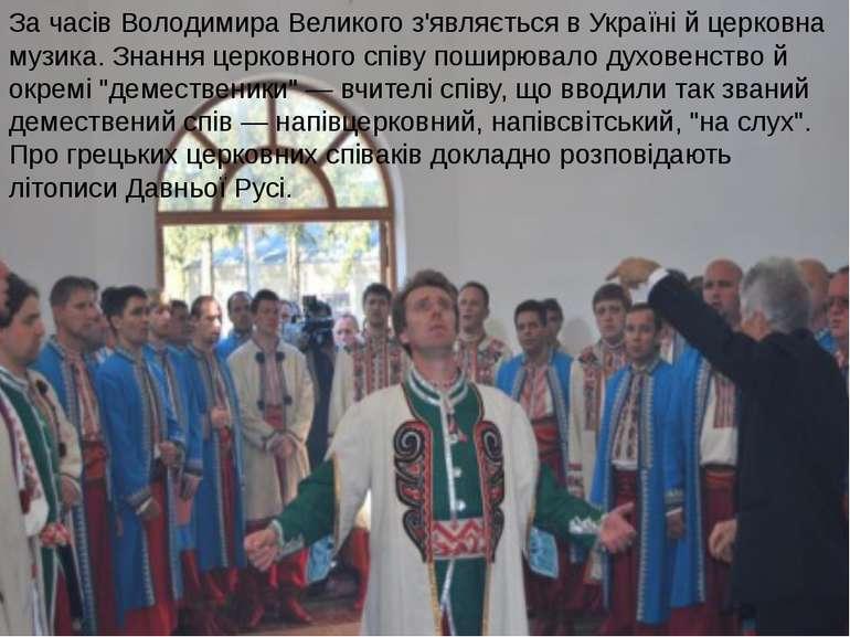 За часів Володимира Великого з'являється в Україні й церковна музика. Знання ...