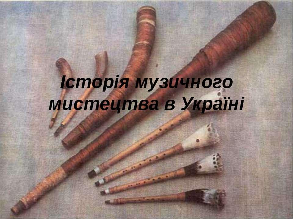 Історія музичного мистецтва в Україні