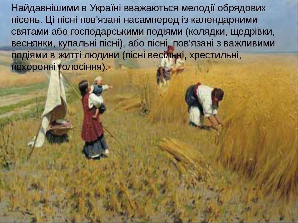 Найдавнішими в Україні вважаються мелодії обрядових пісень. Ці пісні пов'язан...