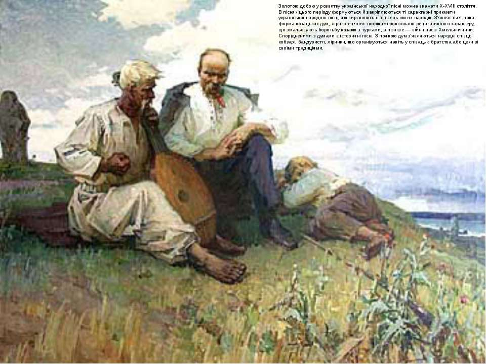 Золотою добою у розвитку української народної пісні можна вважати X-XVIII сто...