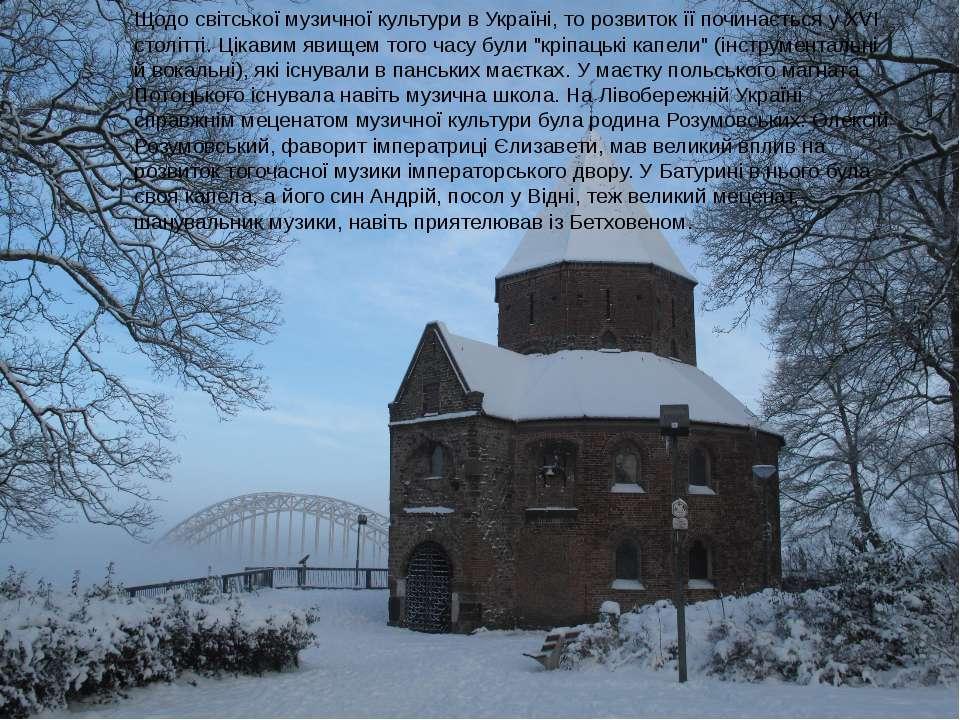 Щодо світської музичної культури в Україні, то розвиток її починається у XVI ...
