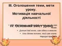 ІІІ. Оголошення теми, мети уроку. Мотивація навчальної діяльності  IV. Основ...