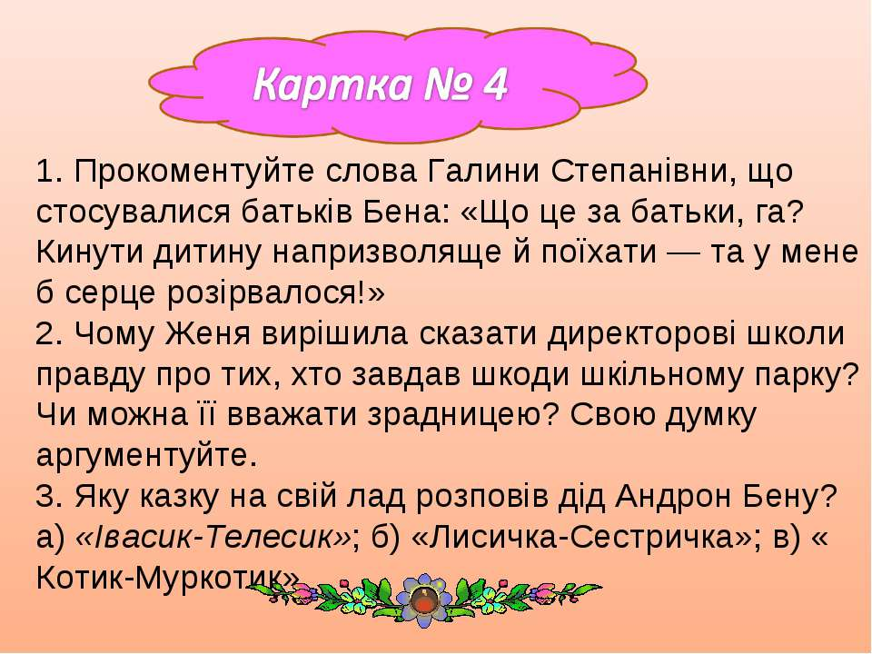 1. Прокоментуйте слова Галини Степанівни, що стосувалися батьків Бена: «Що це...