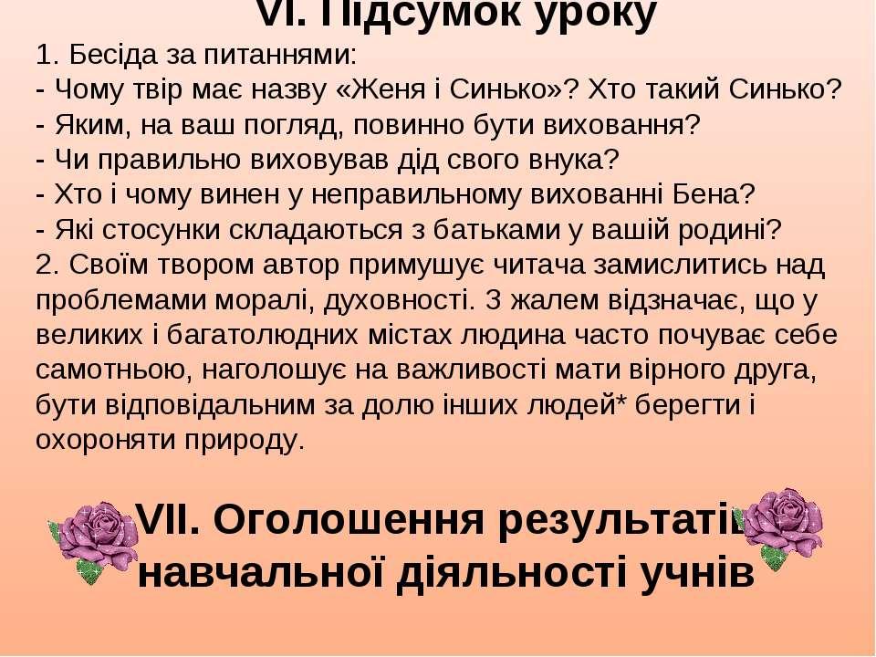 VI. Підсумок уроку 1. Бесіда за питаннями: - Чому твір має назву «Женя і Синь...