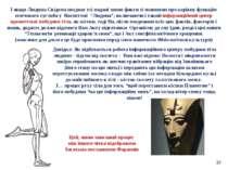 І якщо Людина Свідома поєднає усі подані мною факти зі знаннями про керівну ф...