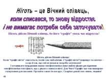 """Ніготь дійсно Вічний олівець! Коли """"графіт нігтя"""" списується, то він сам свій..."""