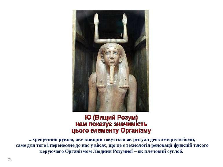 ...хрещенння рукою, яке використовується як ритуал деякими религіями, саме дл...