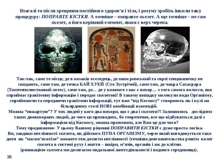 Так-так, саме те місце, де в козаків оселедець, де папа римський та євреї спе...