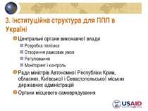 * 3. Інституційна структура для ППП в Україні Центральні органи виконавчої вл...