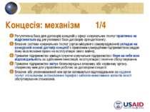 * Концесія: механізм 1/4 Регулятивна база для договорів концесій у сфері кому...