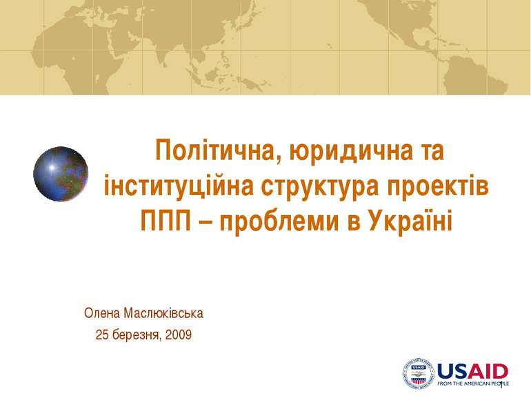 * Олена Маслюківська 25 березня, 2009 Політична, юридична та інституційна стр...
