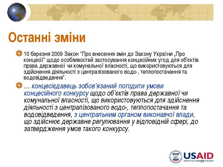 """* Останні зміни 10 березня 2009 Закон """"Про внесення змін до Закону України """"П..."""
