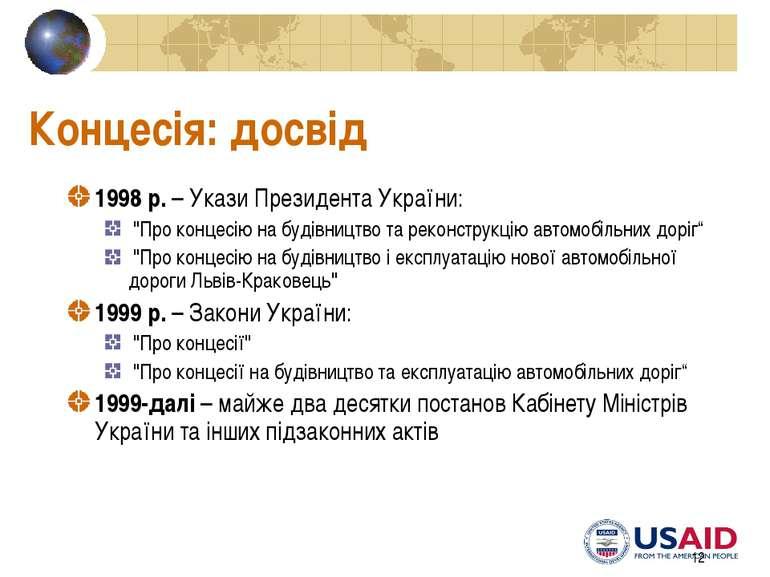 """* Концесія: досвід 1998 р. – Укази Президента України: """"Про концесію на будів..."""
