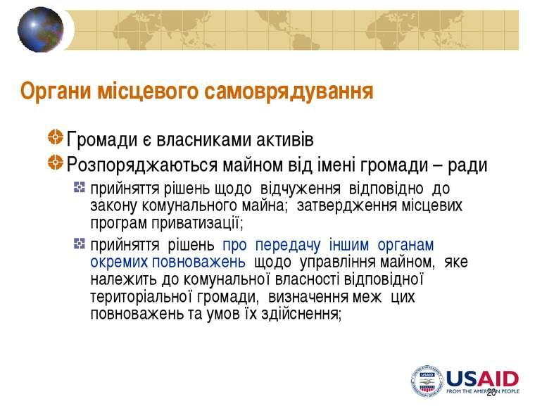 * Органи місцевого самоврядування Громади є власниками активів Розпоряджаютьс...