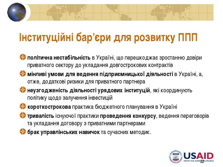 * Інституційні бар'єри для розвитку ППП політична нестабільність в Україні, щ...