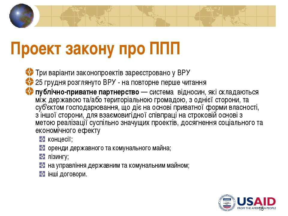 * Проект закону про ППП Три варіанти законопроектів зареєстровано у ВРУ 25 гр...